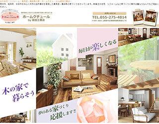 ホームクチュール by 依田工務店
