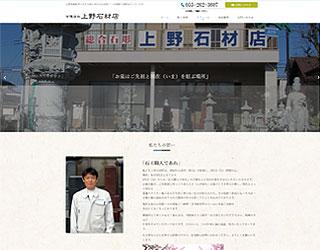 上野石材店