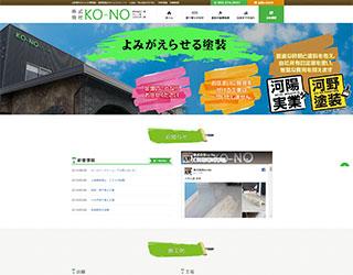 株式会社KO-NO(河野塗装 河陽実業)様