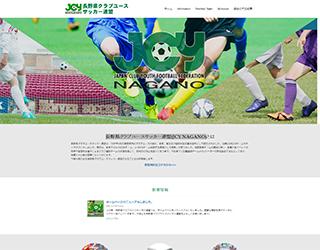 長野県クラブユースサッカー連盟(JCY NAGANO)