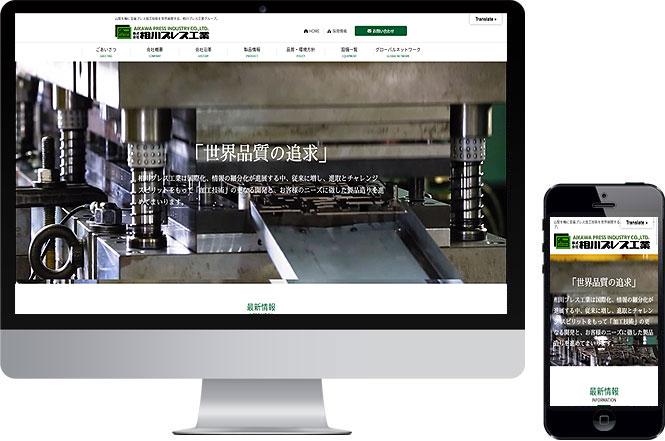 相川プレス工業