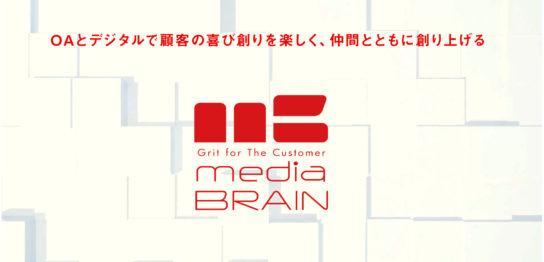 メディアブレイン