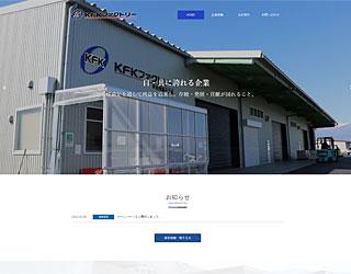 株式会社KFKファクトリー